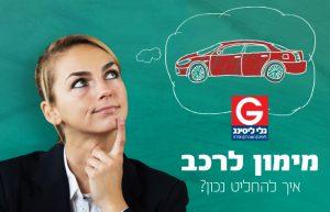אישה מתלבטת אם לעשות טרייד אין לרכב ואיך למצוא מימון לרכב - בגלי ליסינג מציעים פתרונות קלים